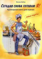 Сегодня снова готовлю Я! Кулинарная книга для мужчин