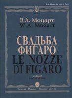 Моцарт. Свадьба Фигаро. Комическая опера в четырех действиях. Клавир