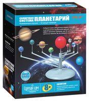 """Набор для опытов """"Солнечная система. Планетарий"""""""