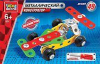 """Конструктор металлический """"Гоночный автомобиль"""" (49 деталей)"""