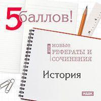5 баллов! Новые рефераты и сочинения 2009: История