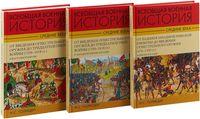Всеобщая военная история. Средние века (комплект из 3-х книг)