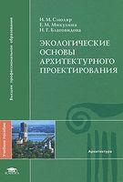 Экологические основы архитектурного проектирования