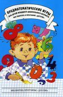 Предматематические игры для детей младшего дошкольного возраста