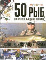 50 рыб, которых необходимо поймать, если ты настоящий рыбак