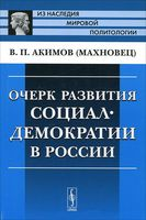 Очерк развития социал-демократии в России