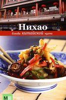 Нихао. Блюда китайской кухни