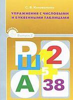 Упражнения с числовыми и буквенными таблицами. Выпуск 2