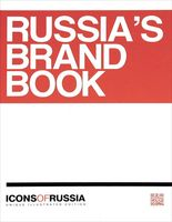 Icons of Russia. Russia`s Brand Book (на английском языке)