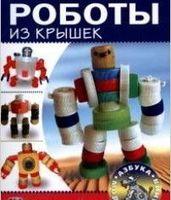 Роботы из крышек