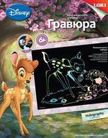 """Гравюра """"Бэмби и Топотун"""" (голографическая)"""