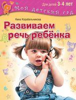 Развиваем речь ребенка. Для детей 3-4 лет