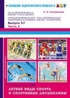 Картотека сюжетных картинок. Выпуск 37. Часть 2. Летние виды спорта и спортивные дисциплины