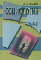 Социология. Учебно-методический комплекс