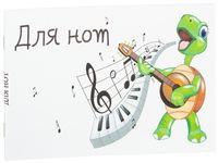 """Тетрадь для нот """"Черепашка"""""""