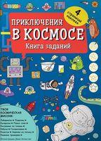 Приключения в космосе. Книга заданий