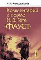 """Комментарий к поэме И. В. Гёте """"Фауст"""" (м)"""