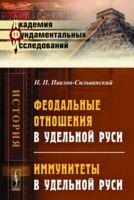 Феодальные отношения в удельной Руси. Иммунитеты в удельной Руси