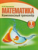 Математика. 1 класс. Комплексный тренажер