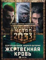 Метро 2033. Жертвенная кровь