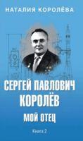 Сергей Павлович Королев. Мой отец. В 2-х книгах. Книга 2