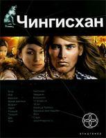 Чингисхан. Повелитель страха (книга первая - мягкая обложка)