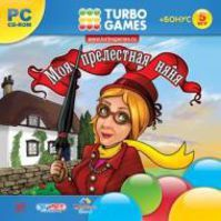 Turbo Games. Моя прелестная няня