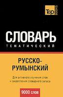Русско-румынский тематический словарь