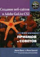 Создание веб-сайтов в Adobe GoLive CS2