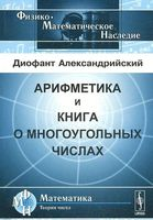 Арифметика и книга о многоугольных числах