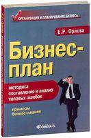 Бизнес-план. Методика составления и анализ типовых ошибок