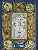 Новый завет и Псалтирь