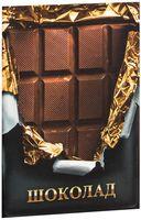 "Записная книжка ""Шоколад"" (А6; 32 листа)"