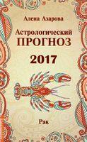 Рак. Астрологический прогноз 2017