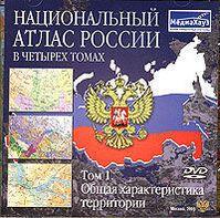 Национальный атлас России в четырех томах. Том 1. Общая характеристика территории