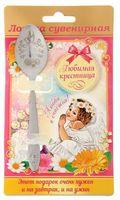 """Ложка чайная металлическая на открытке """"Любимая крестница"""" (13,7 см)"""
