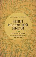 Зенит исламской мысли. В 3-х томах. Том 3. Зеркало Ислама. Становление исламского мистицизма