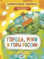 Занимательные лабиринты. Города, реки и горы России