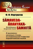 Samaveda-Aranyaka-Samhita. Исследование на русском языке (м)