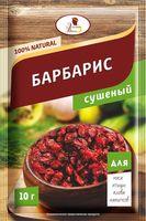 """Барбарис сушеный """"Эстетика Вкуса"""" (10 г)"""