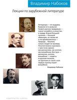 Лекции по зарубежной литературе