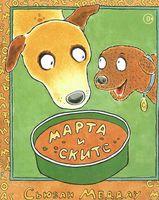 Марта и Скитс