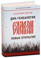 ДНК-генеалогия славян. Новые открытия