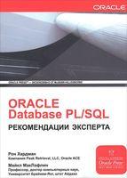 Oracle Database PL/SQL. Рекомендации эксперта