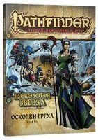 Pathfinder. Настольная ролевая игра. Расколотая звезда. Осколки греха