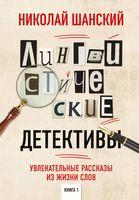 Лингвистические детективы. Увлекательные рассказы из жизни слов