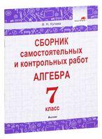 Сборник самостоятельных и контрольных работ. Алгебра. 7 класс