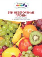 Эти невероятные плоды. Плодово-ягодные и орехоплодные культуры
