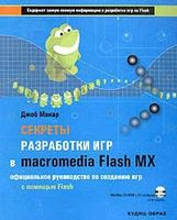 Секреты разработки игр в Macromedia Flash MX (+ CD)