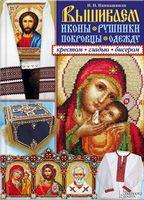 Вышиваем иконы, рушники, покровцы, одежду крестом, гладью, бисером